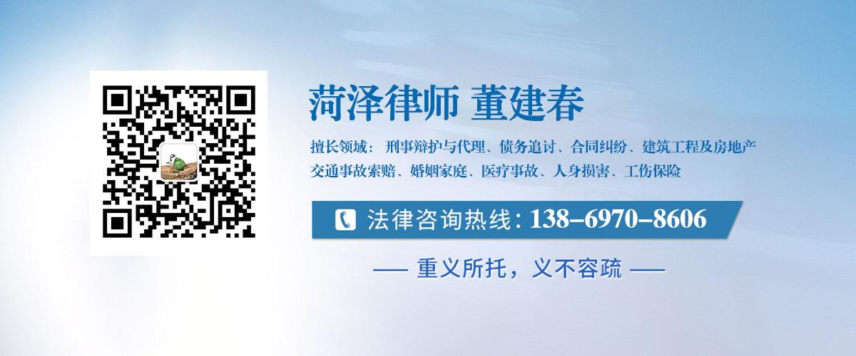菏泽律师提供免费法律咨询服务